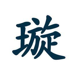 繁体汉字 笔画变色