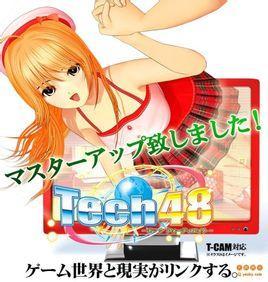 tech48,是由日本游戏开发商teatime发布的次世代游戏图片