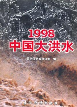 98洪灾_1998特大洪水