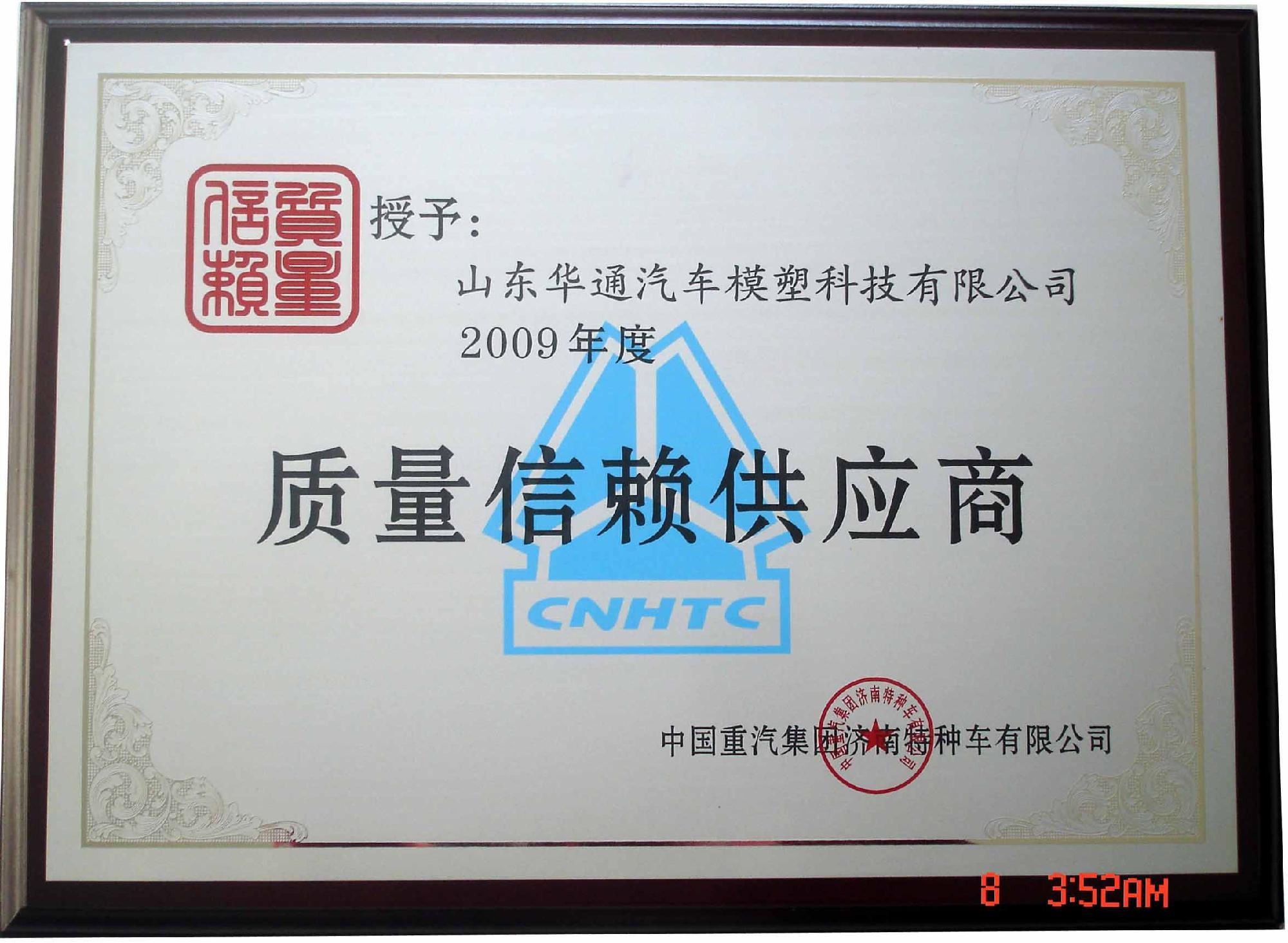 山东华通汽车模塑科技有限公司图片