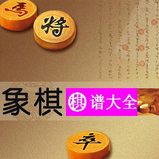 交流和研究中国象棋,产生了很多电子棋谱图片