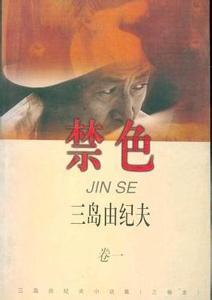 明星性爱小说_禁色,日本男同志性爱长篇小说,作者三岛由纪夫,分两部,于1951年~1953