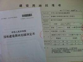 国有土地使用证转让_新版国有土地使用证样本办理qq2500609977转