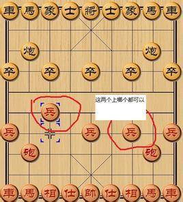 仙人指路:中国象棋的一种开局图片