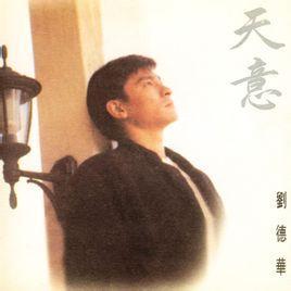 天意(刘德华个人专辑及歌曲) - 搜狗百科图片