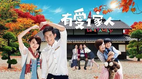 有爱一家人(2013年台湾电视剧)-搜狗百科电视剧大丈夫26集视频图片