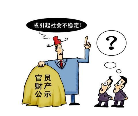 官员财产公开 2012年11月30日,在新任中央纪委书记 王