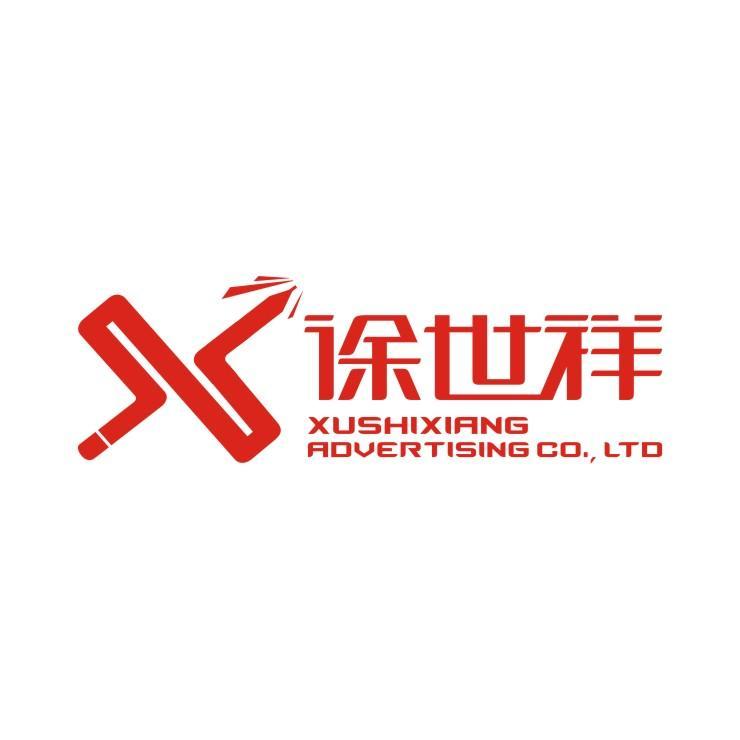 深圳市徐世祥广告有限公司是一家集设计印刷为一体的专业化设计公司.
