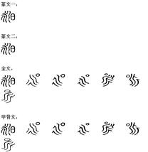 匹hnij�ZJ�Zh~Y�ފ���雷_昶(汉字)