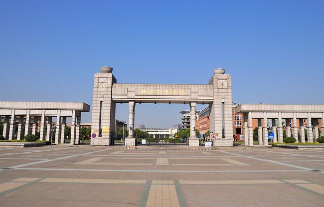 浙江万里学院哪个专业最好图片