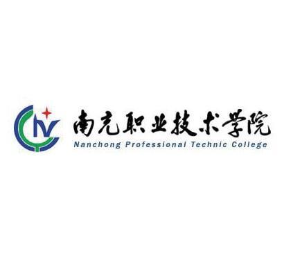 南充职业技术学院位于,是经批准,教育部备案,由原南充教育学院,南充