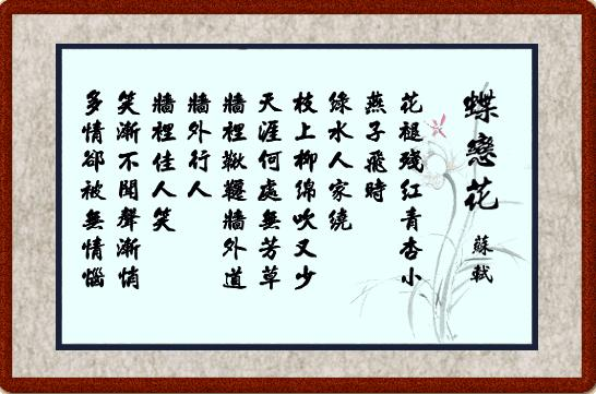 蝶恋花·春景
