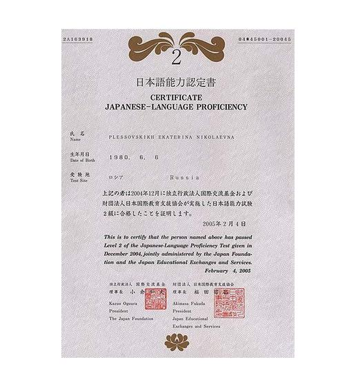 考试实施的初衷旨是在检验日语学习者的日语能力