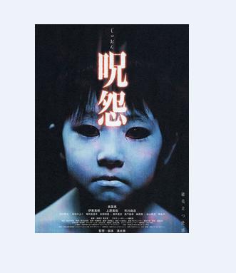 日本恐怖片_日本恐怖片