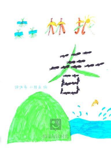 森林报春愿宝贝儿向风筝一样图片