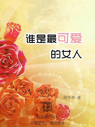 书名:谁是最可爱的女人       周传林 类型:成功励志 版权:中国国际