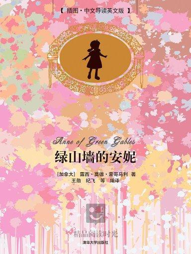 绿山墙的安妮 插图 中文导读英文版 搜狗百科