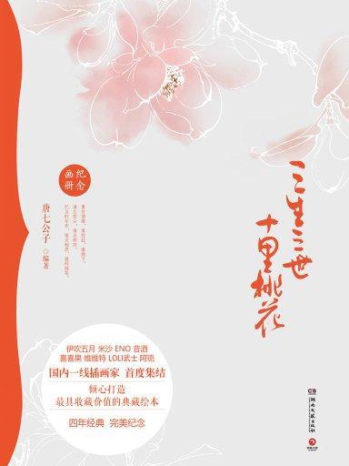 三生三世十里桃花:纪念画册