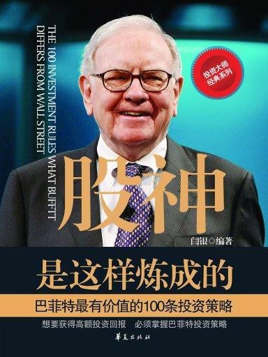 股神是这样炼成的:巴菲特最有价值的100条投资策略