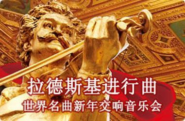 《拉德斯基进行曲》,管弦乐曲,是奥地利作曲家老约翰·施特劳斯作