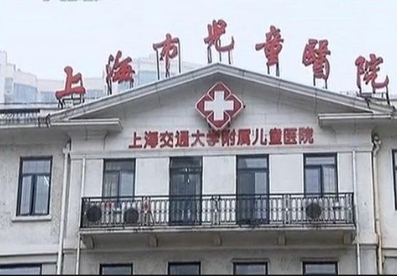 童医院_儿童医院;是上海市