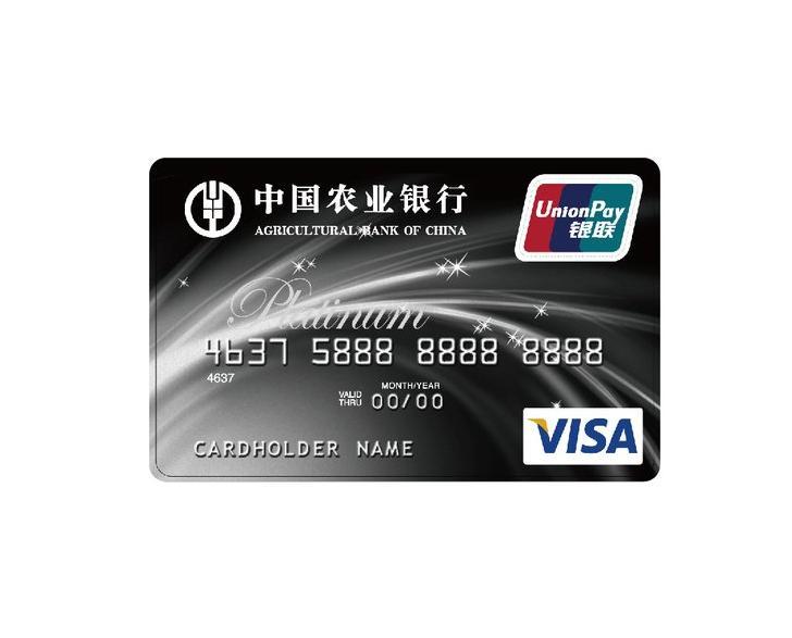 農業銀行信用卡