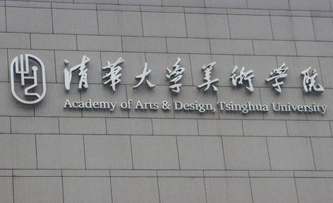 清华大学美术学院