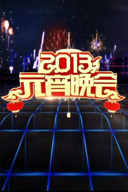 中央台元宵节晚会直播