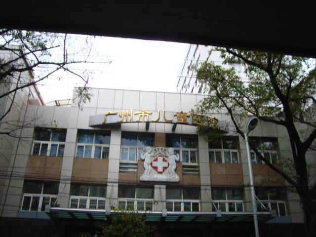 童医院_广州市儿童医院