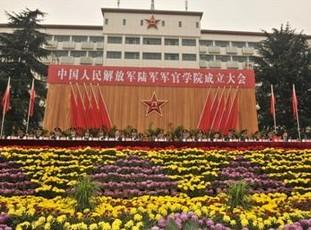 中国人民解放军陆军军官学院 搜狗百科