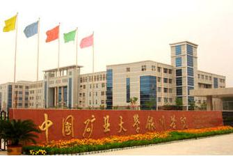 中国矿业大学银川学院 搜狗百科图片