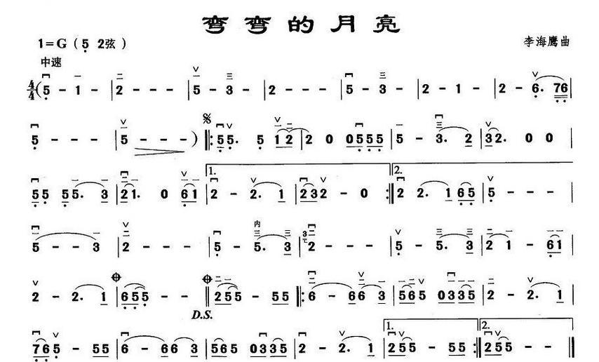 《弯弯的月亮》是一首中国现时通俗歌曲的代表作品.