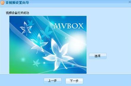 mvbox背景_mvbox