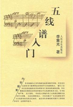 五线谱入门 畅销书 搜狗百科