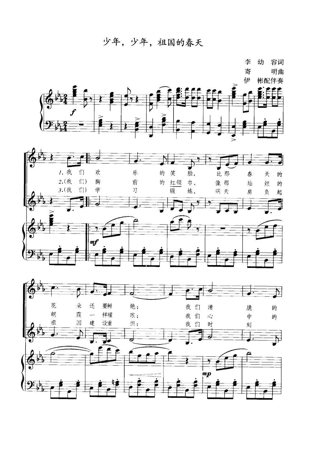 钢琴谱 - 搜狗百科图片