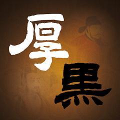 厚黑学_厚黑学从某个角度反映了中华民族黑暗自私的一面,然而也反映了中国人