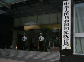 中国统计局_中华人民共和国国家统计局