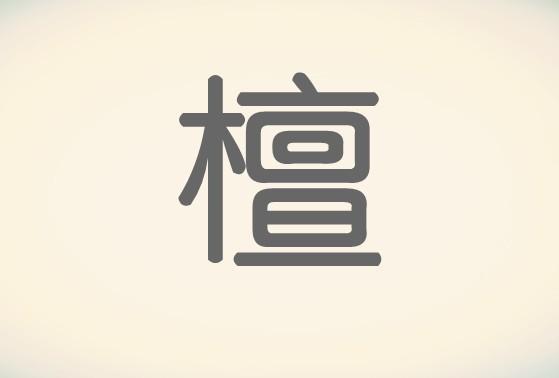 檀,中国汉字,泛指檀车,也可用作姓氏.