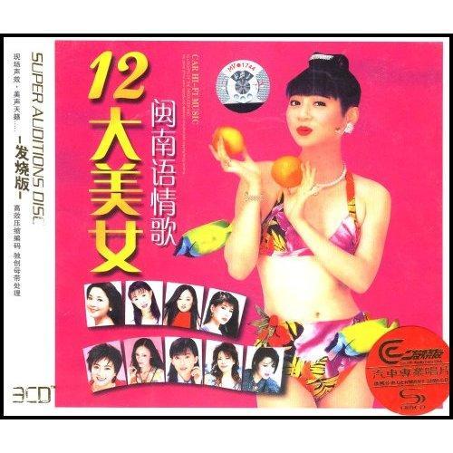《十二大美女》为台湾地区在1996年出版发行的闽南语