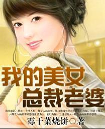 美女总裁老婆》是霉干菜烧饼所著的都市玄幻题材小说