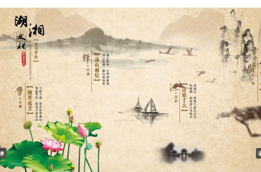 湖湘 故事手抄报