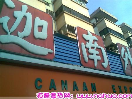 州外贸服装_广州迦南外贸服装批发市场