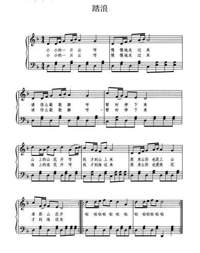 踏浪钢琴简谱歌谱