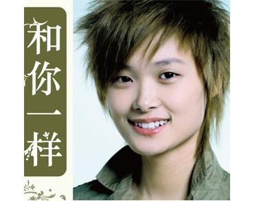 《和你一样》是由李宇春粉丝原创并送给她的歌曲,朗朗上口的旋律,加上