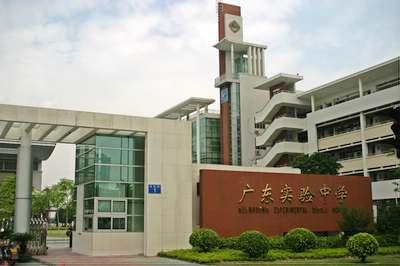 珠海市实验中学是一所怎样的学校呢图片