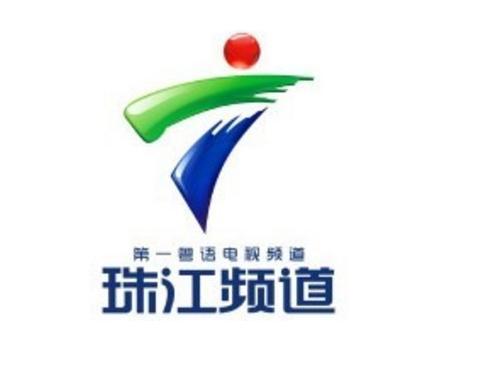广东电视台珠江频道是中国广东电视台拥有的一条以粤语广播为主的