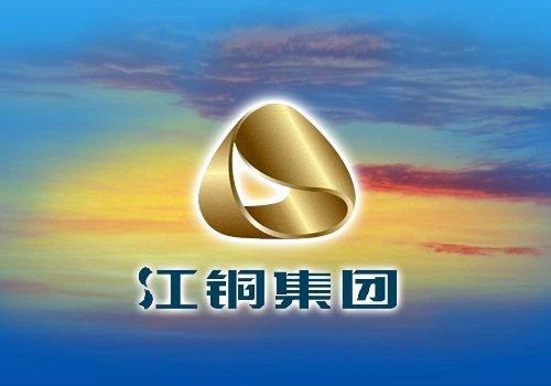 江西铜业集团公司