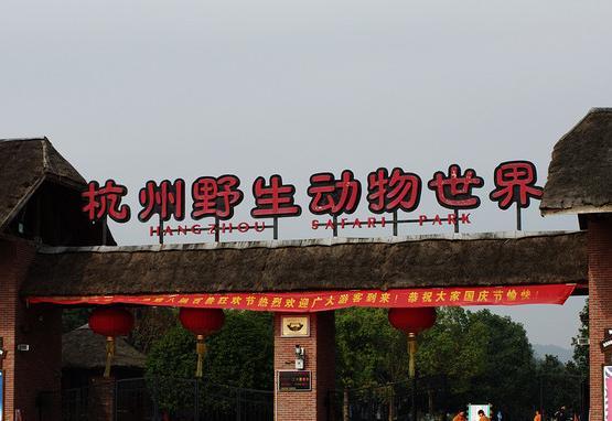 杭州野生动物园攻略_