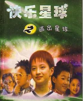 快乐星球3