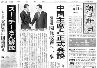 朝日新闻网_朝日新闻 - 搜狗百科